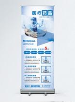 医疗药品安全宣传x展架图片