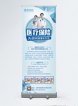医疗保险宣传x展架图片
