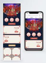 2019年货节中国风红色喜庆淘宝手机端图片