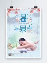 冬季养生温泉海报设计图片