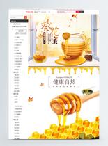 蜂蜜促销淘宝详情页图片