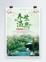 绿色清新养生度假温泉旅游海报图片