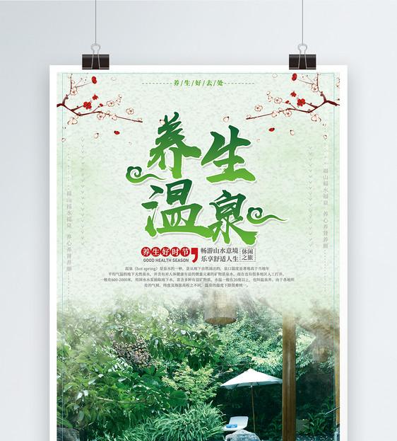 绿色清新养生度假温泉旅游海报图片素材_免费下载_psd