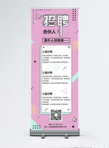 粉色创意孟菲斯风设计师招聘宣传x展架图片