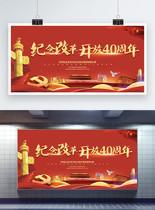 红色大气纪念改革开放40周年党建展板图片