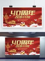 大气红金色改革开放40周年展板图片