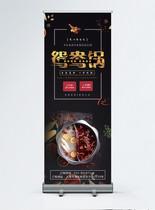 火锅店鸳鸯锅活动促销x展架图片