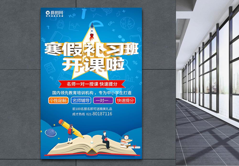 C4D创意寒假补习班开课啦海报图片