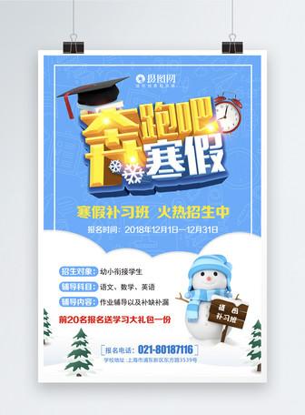 蓝色奔跑吧寒假海报