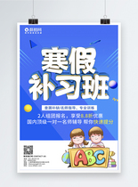 蓝色立体字寒假补习班招生海报图片