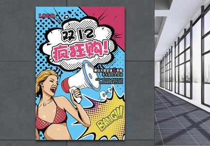 波普风双十二促销海报图片
