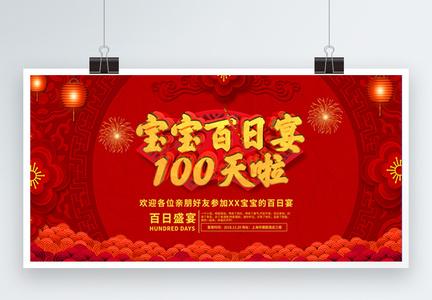 立体喜庆宝宝百日宴宣传展板图片