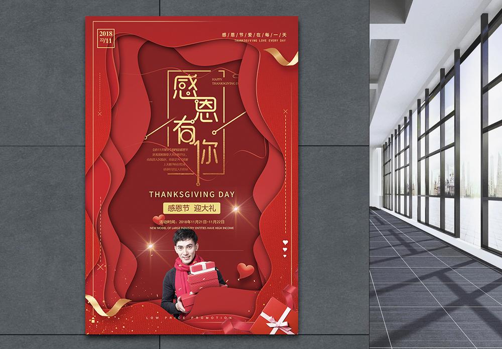 红色剪纸风感恩节感谢有你海报设计图片
