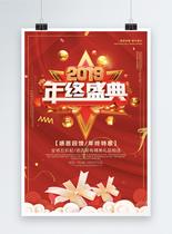 年终特卖会年终盛典年货节海报设计图片