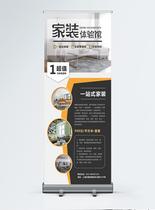 家装体验馆装修公司活动促销x展架图片