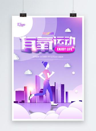 紫色唯美渐变立体字健身海报