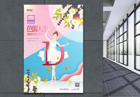 唯美小清新芭蕾舞培训海报图片