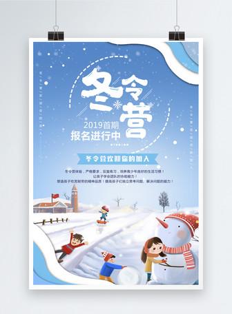 冬令营报名进行中海报
