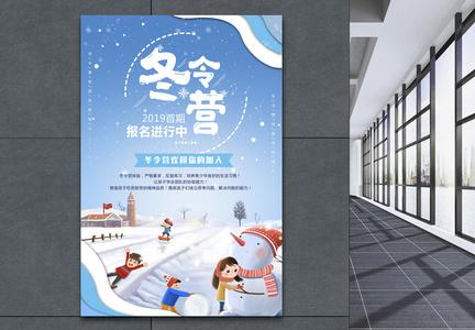 冬令营报名进行中海报图片