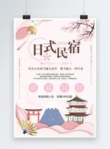 粉色剪纸风日式民宿海报图片