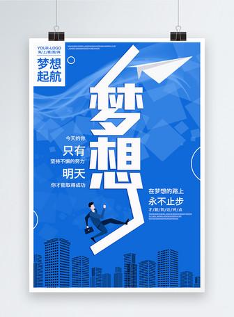 蓝色简约企业文化梦想海报