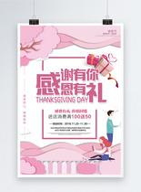 粉色清新剪纸风感恩节海报图片