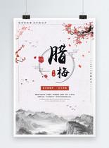 中国风简约腊梅海报设计图片