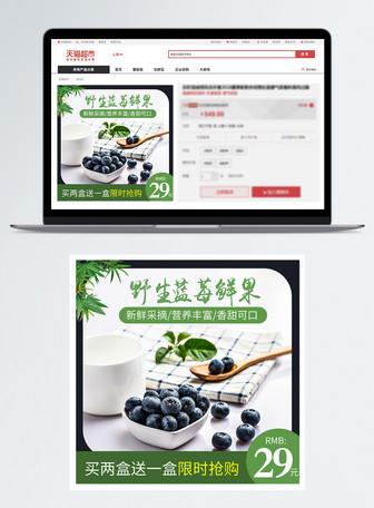 野生蓝莓促销淘宝主图