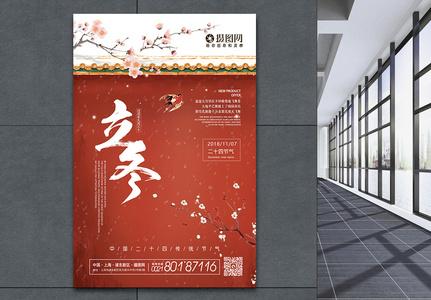 中国风立冬节气海报图片