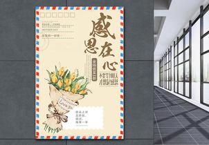 信纸风感恩节海报图片
