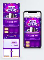 双12家电促销淘宝手机端模板图片
