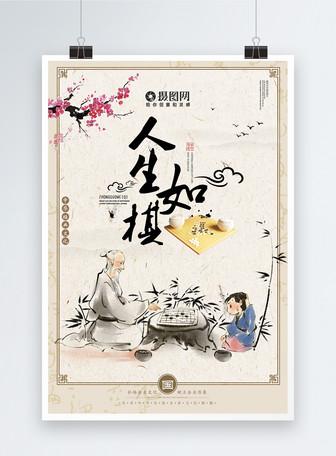 人生如棋中国传统文化海报