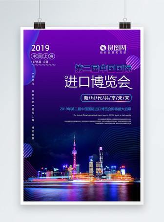 紫色绚丽首届中国国际进口博览会