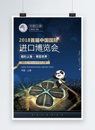 首届中国国际进口博览会海报