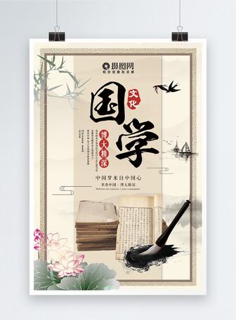 中国国学书法文化海报