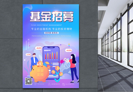 金融机构基金招募海报图片