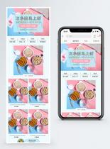 粉色可爱碗具手机端模板图片