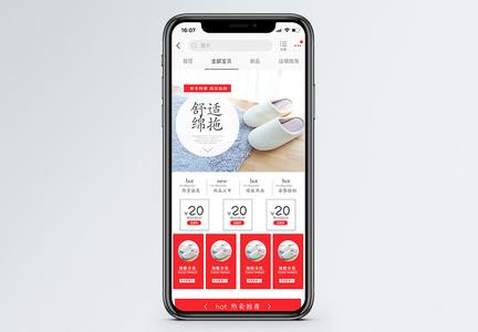 红色清新时尚棉拖手机端模板图片