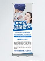 口腔医疗宣传x展架图片