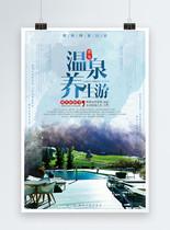 温泉养生之旅海报设计图片