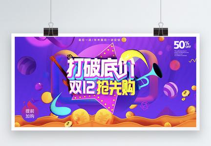 炫彩C4D立体字双十二促销展板图片
