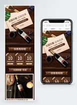 法国精酿红酒促销淘宝手机端模板图片