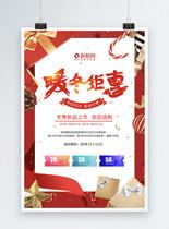 大红暖冬钜惠海报图片