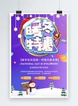 紫色炫彩暖冬特惠海报图片
