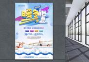 3D立体字暖冬钜惠海报图片