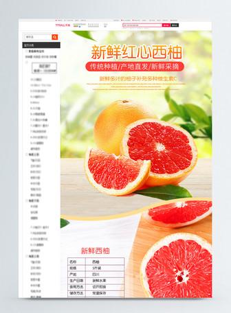 新鲜红心西柚促销淘宝详情页