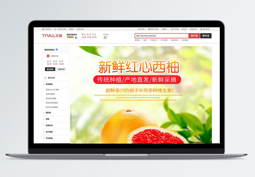 新鲜红心西柚促销淘宝详情页图片