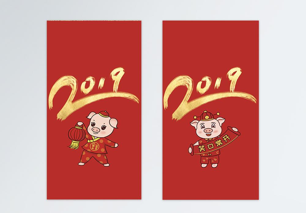 喜庆大气2019猪年红包设计图片
