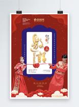 大红色中式婚礼邀请函图片