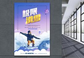3D立体字极限滑雪海报图片